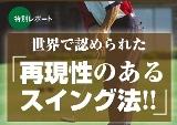 repo_golf_160.jpg